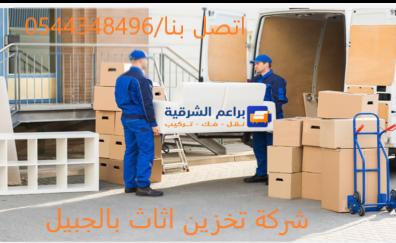 شركة تخزين اثاث بالجبيل 0544348496