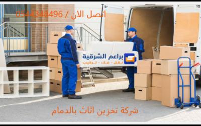 شركه تخزين عفش بالدمام 0544348496 – شركة تخزين الأثاث بالدمام-خصم 20٪