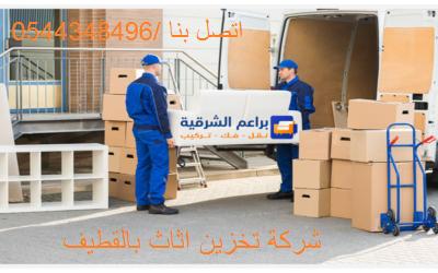 شركة تخزين اثاث بالقطيف 0544348496_شركة تخزين عفش بالقطيف